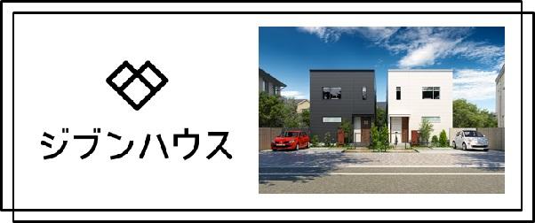 ジブンハウスのイメージ